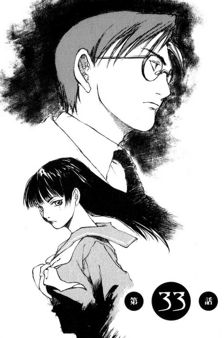 Hitsuji no Uta 33 Page 1