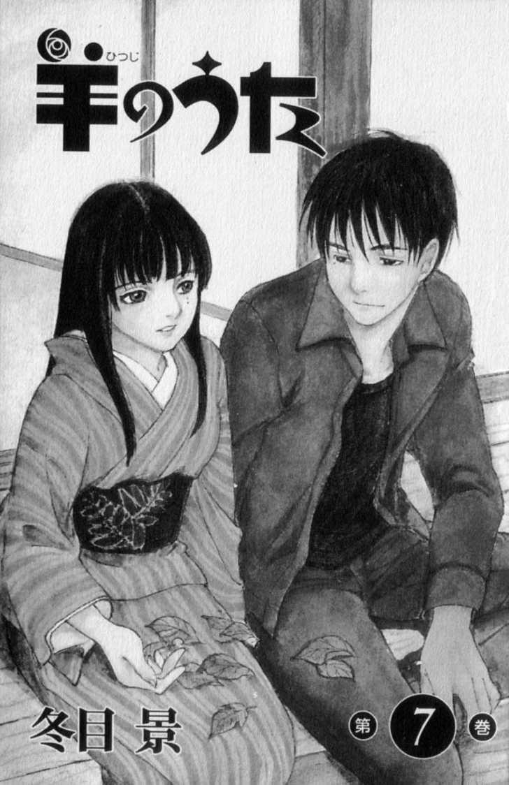 Hitsuji no Uta 41 Page 1