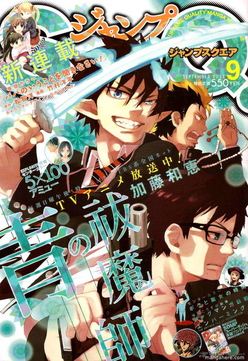 Ao no Exorcist 27 Page 1