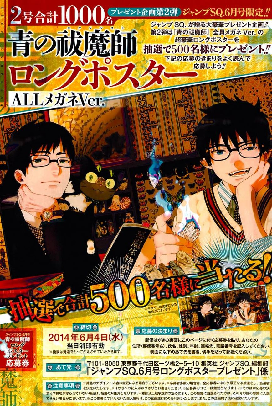Ao no Exorcist 57 Page 1
