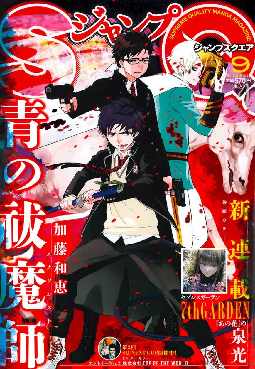 Ao no Exorcist 59 Page 2