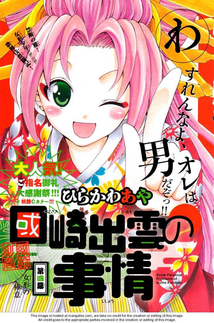 Kunisaki Izumo no Jijou 4 Page 2