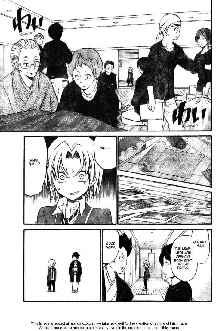 Kunisaki Izumo no Jijou 7 Page 10