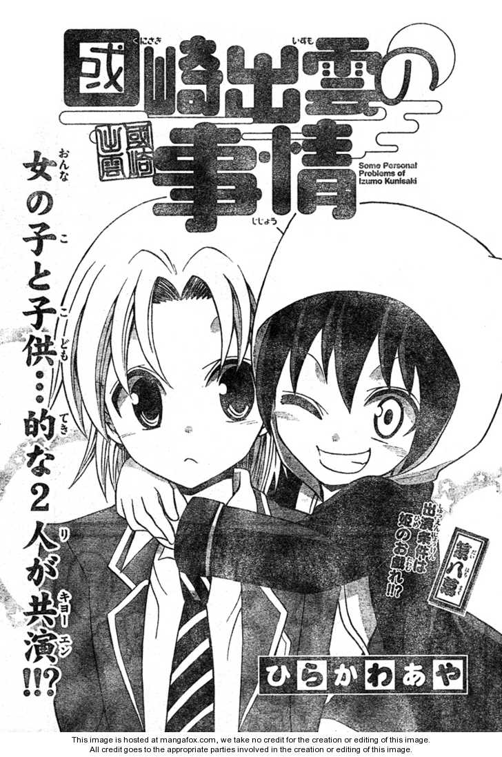 Kunisaki Izumo no Jijou 8 Page 2