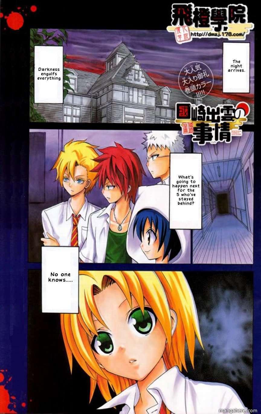 Kunisaki Izumo no Jijou 27 Page 2
