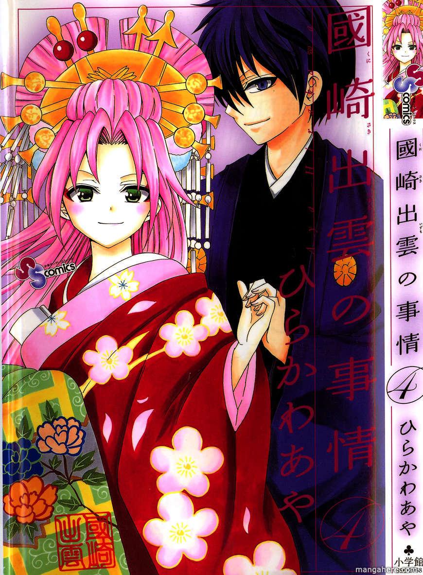 Kunisaki Izumo no Jijou 29 Page 1