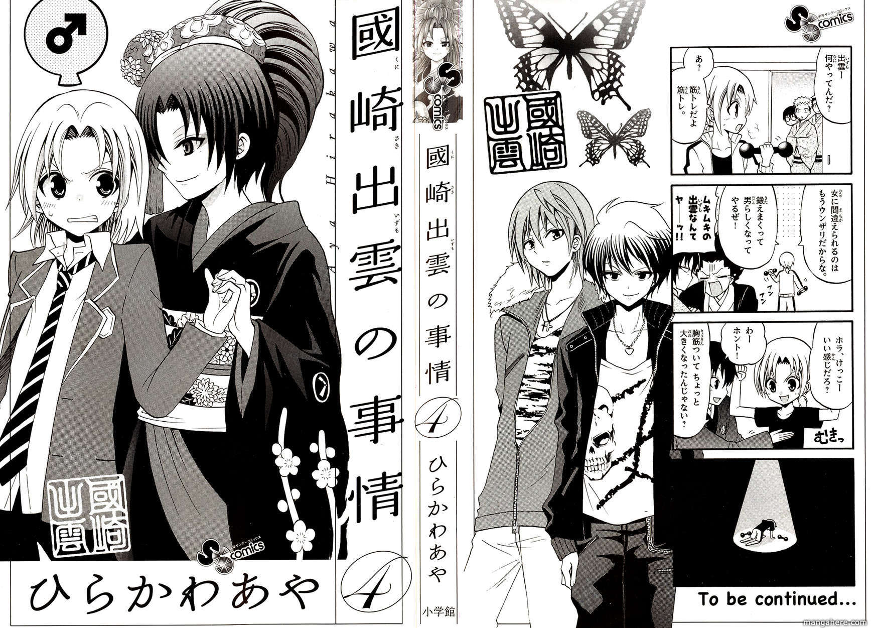 Kunisaki Izumo no Jijou 29 Page 3