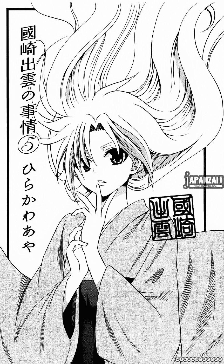 Kunisaki Izumo no Jijou 39 Page 1