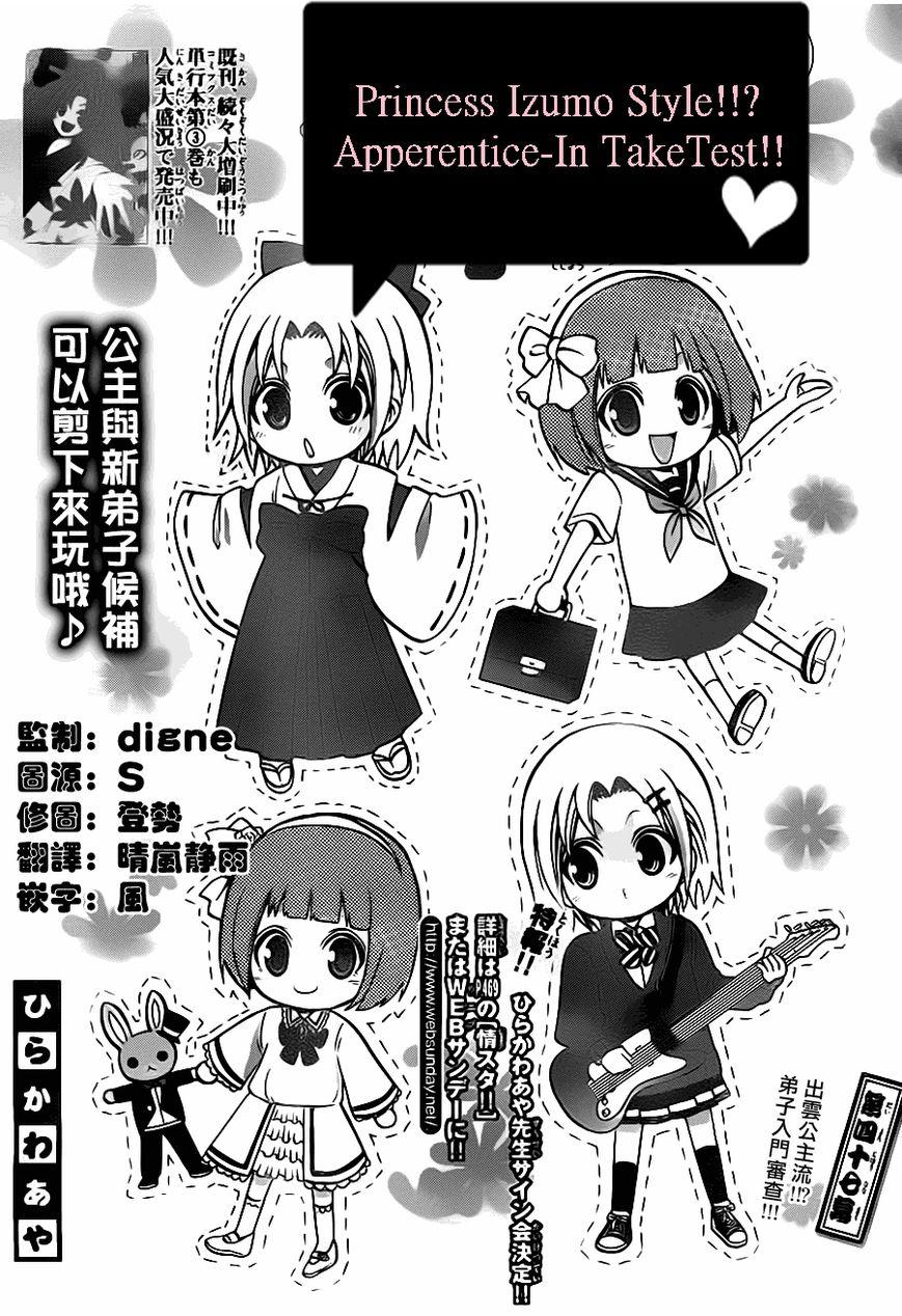 Kunisaki Izumo no Jijou 47 Page 1