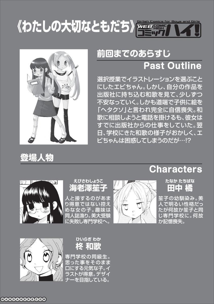 Watashi no Taisetsu na Tomodachi 9 Page 1