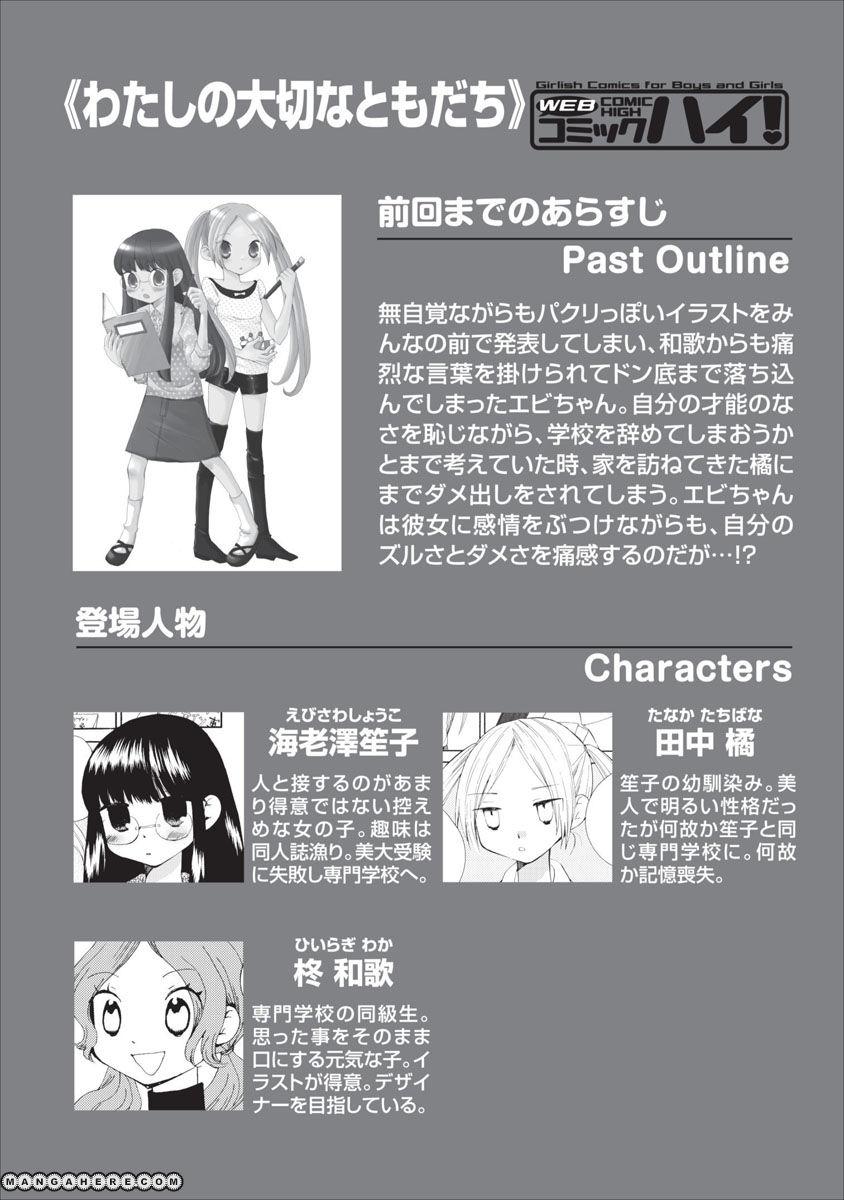 Watashi no Taisetsu na Tomodachi 11 Page 1