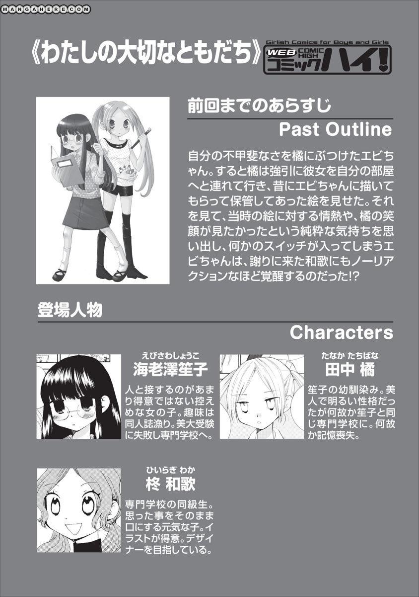 Watashi no Taisetsu na Tomodachi 12 Page 1