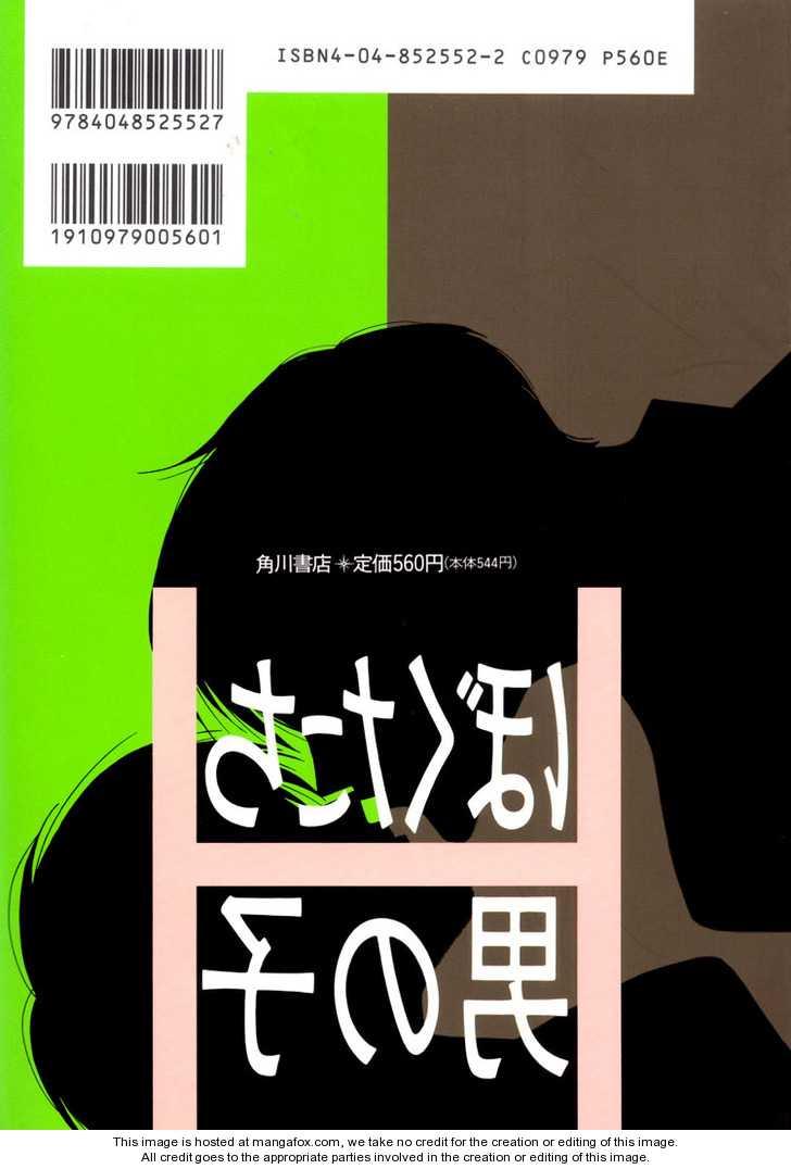 Bokutachi Otokonoko 21 Page 2