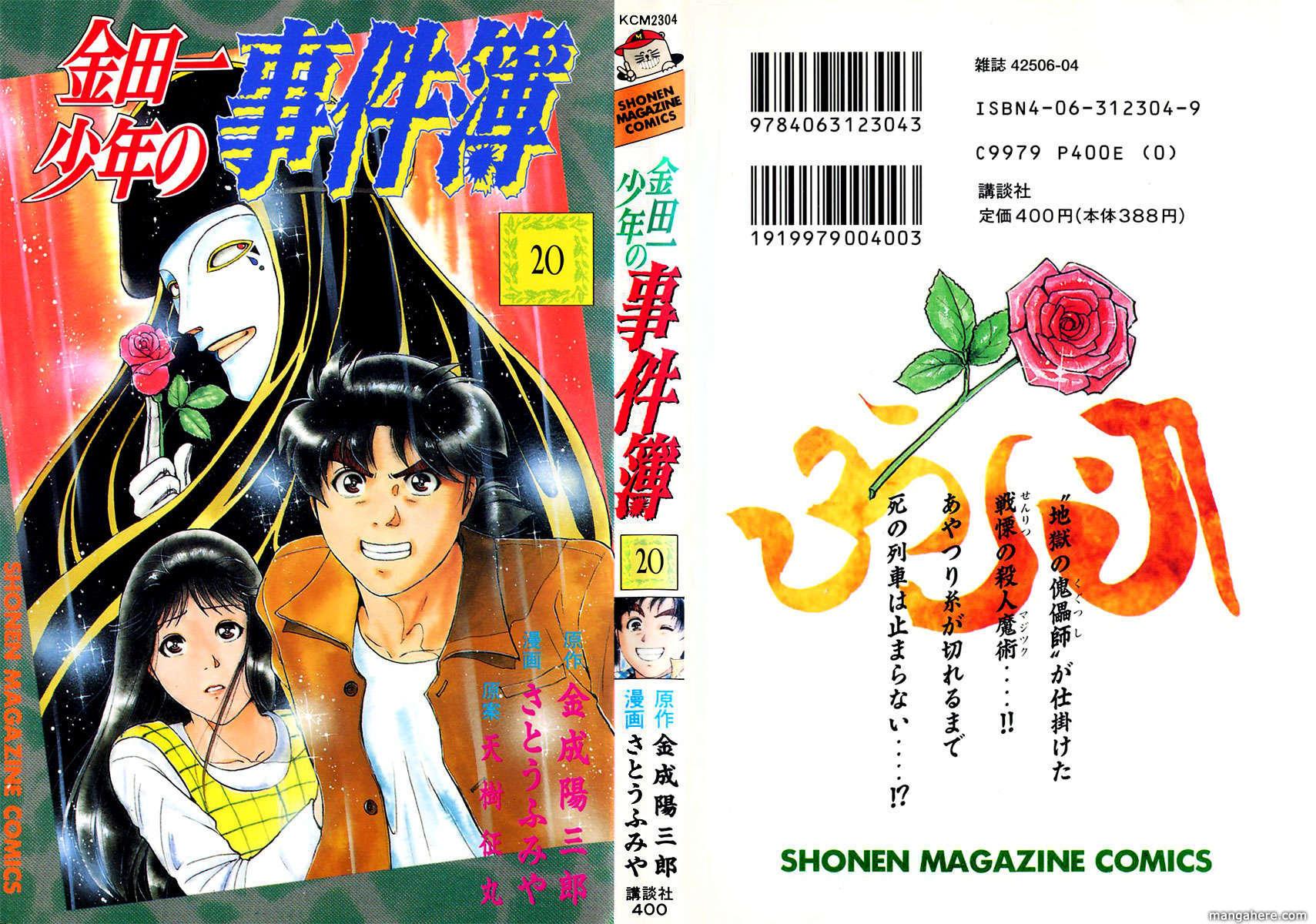 Kindaichi Shounen no Jikenbo 1 Page 1