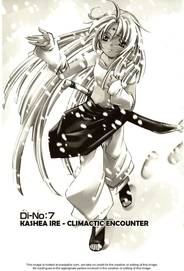 Elemental Gelade- Aozora no Senki 7 Page 2