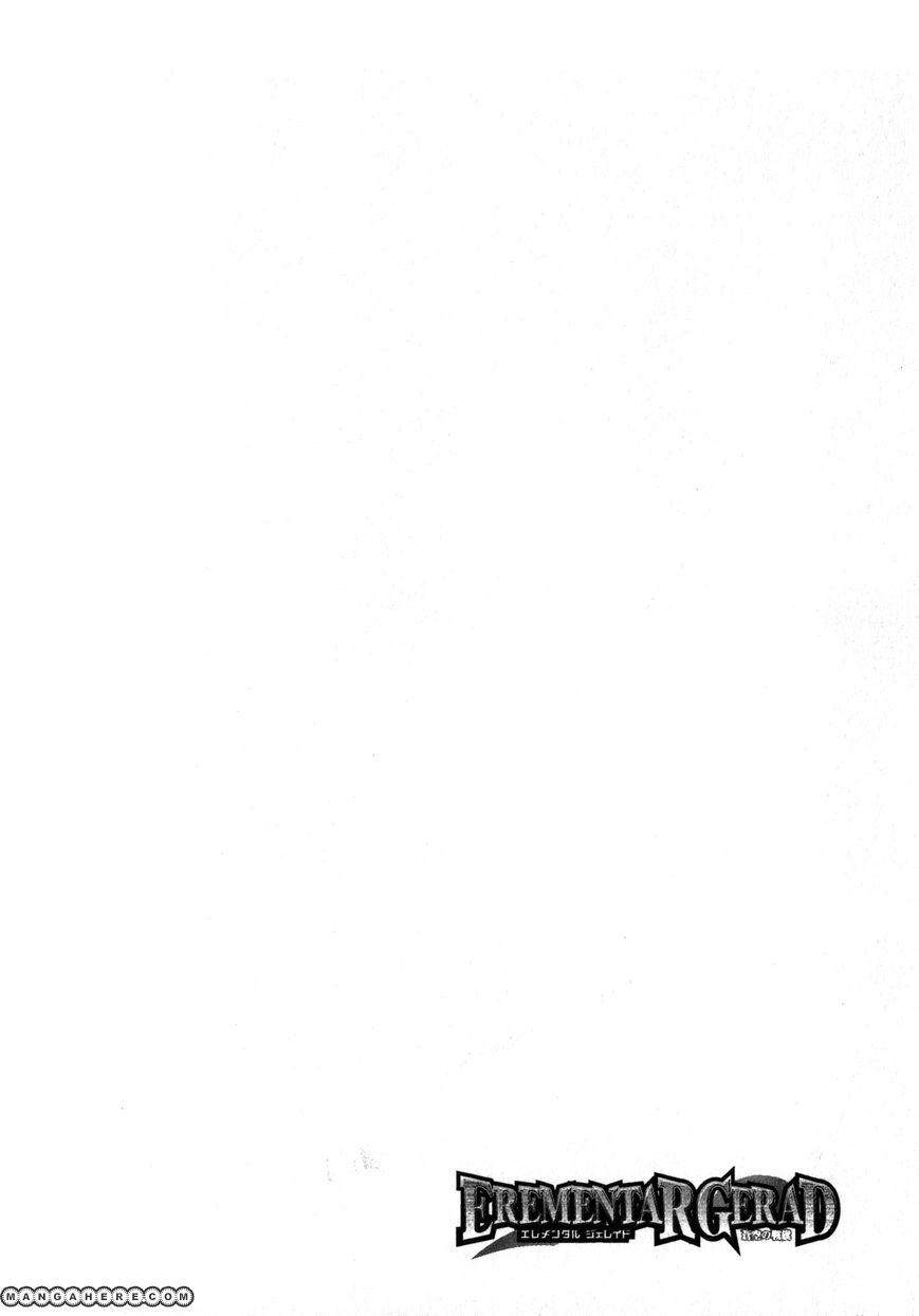 Elemental Gelade- Aozora no Senki 18 Page 2