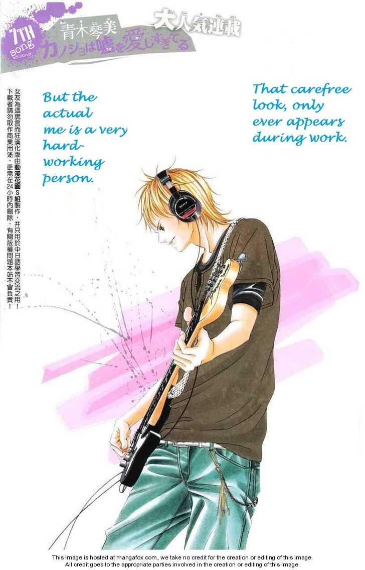 Kanojo wa Uso wo Aishisugiteru 7 Page 1