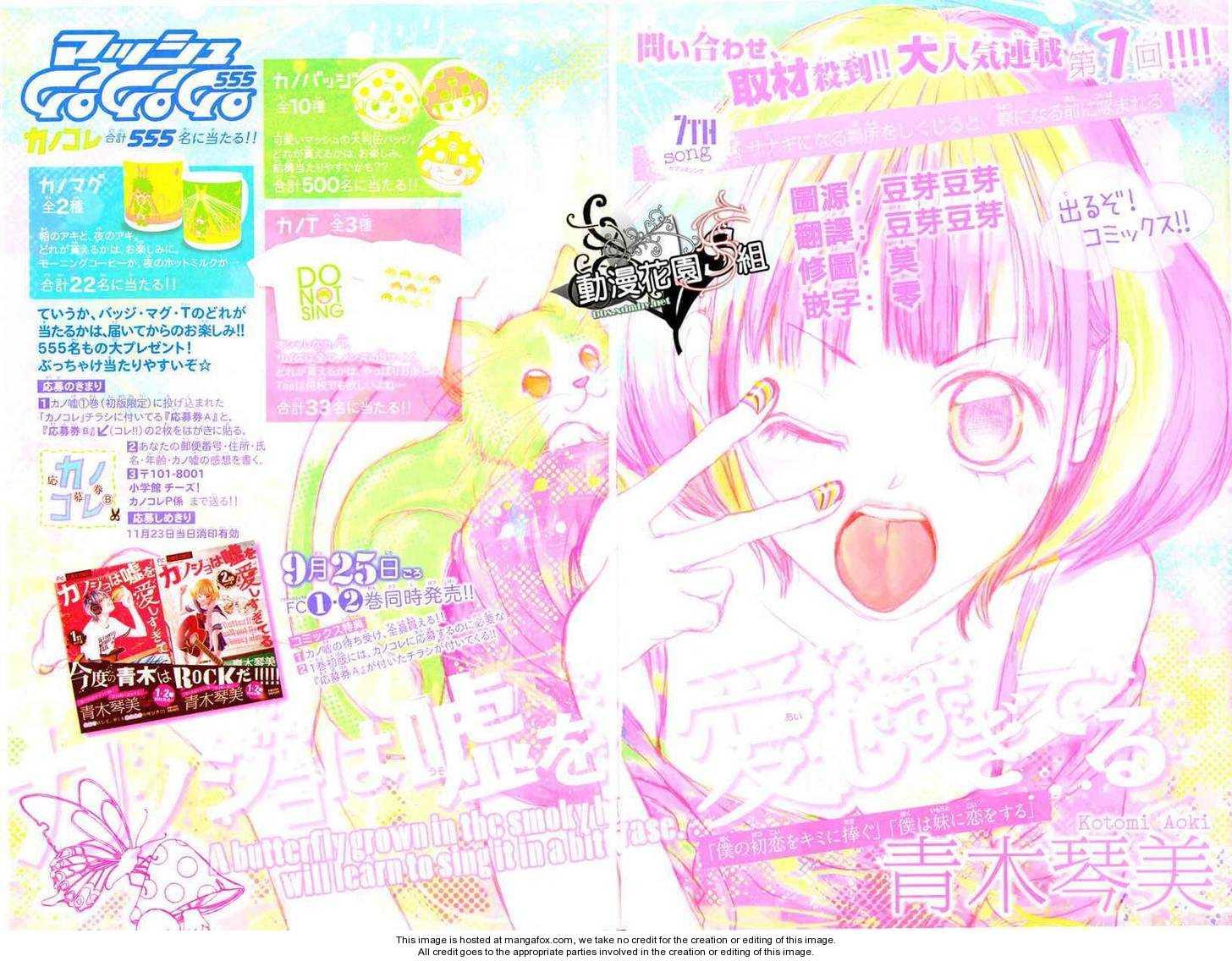 Kanojo wa Uso wo Aishisugiteru 7 Page 2