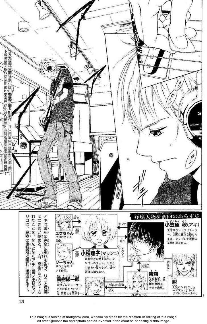 Kanojo wa Uso wo Aishisugiteru 7 Page 3