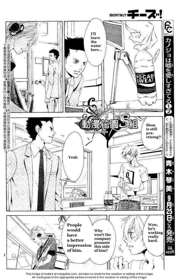 Kanojo wa Uso wo Aishisugiteru 7 Page 4
