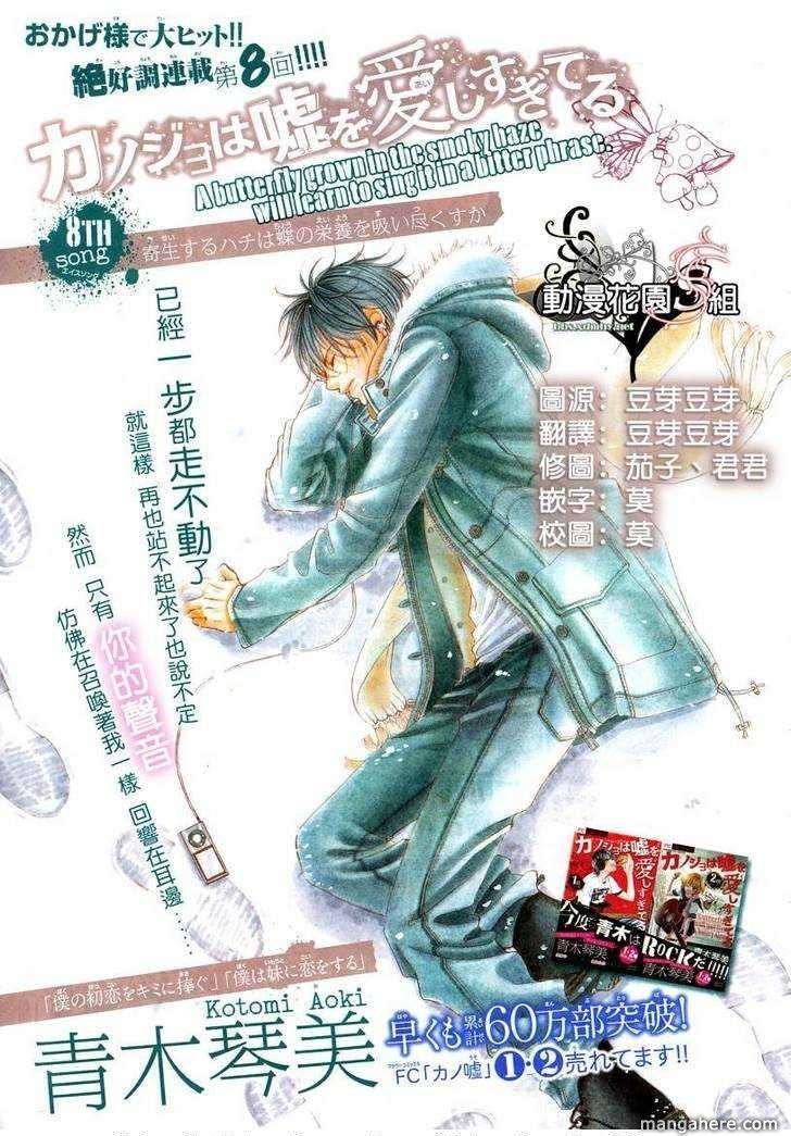 Kanojo wa Uso wo Aishisugiteru 8 Page 1