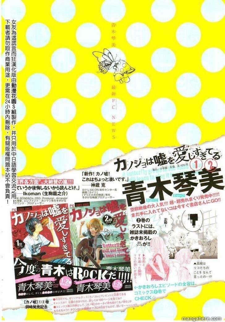 Kanojo wa Uso wo Aishisugiteru 8 Page 2