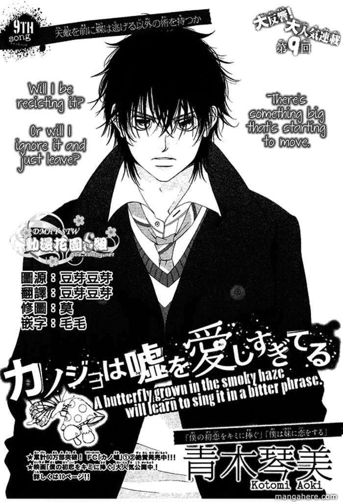 Kanojo wa Uso wo Aishisugiteru 9 Page 2