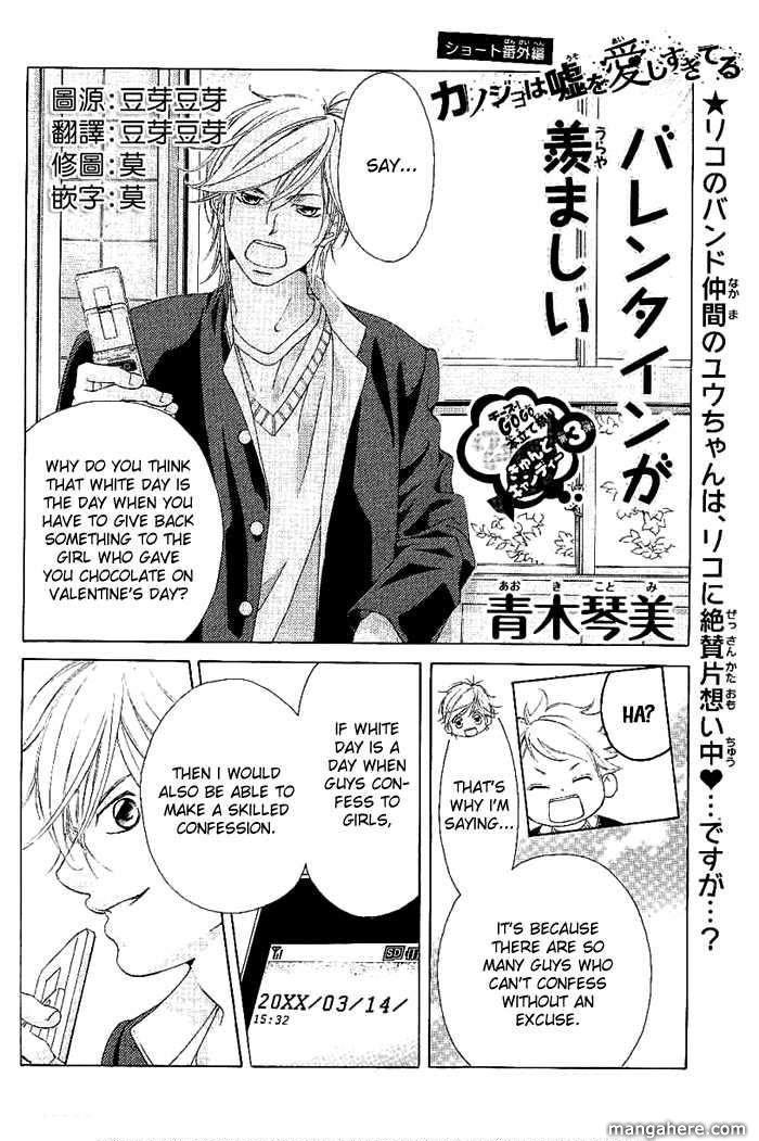Kanojo wa Uso wo Aishisugiteru 10.5 Page 2
