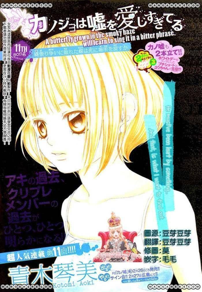Kanojo wa Uso wo Aishisugiteru 11 Page 2