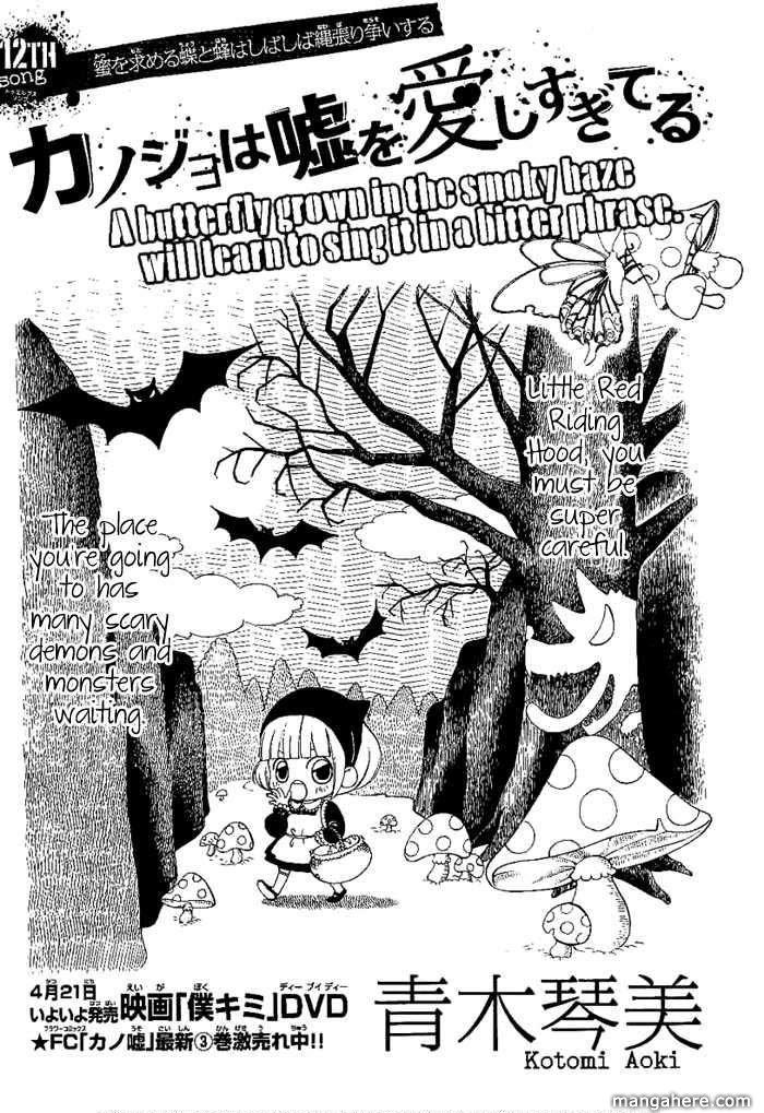 Kanojo wa Uso wo Aishisugiteru 12 Page 2