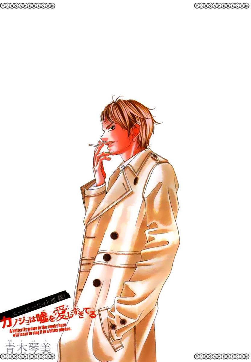 Kanojo wa Uso wo Aishisugiteru 21 Page 1