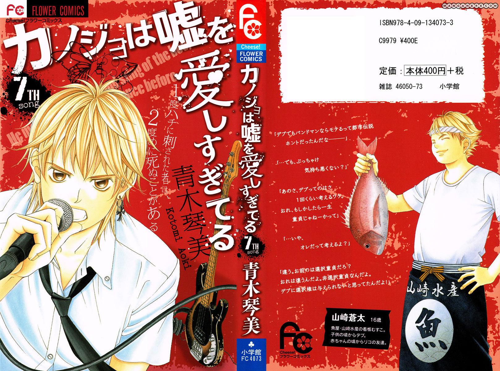 Kanojo wa Uso wo Aishisugiteru 24 Page 1