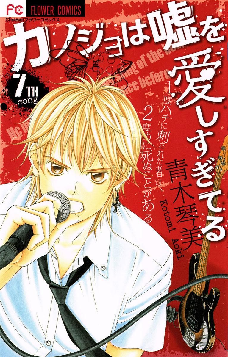 Kanojo wa Uso wo Aishisugiteru 24 Page 2