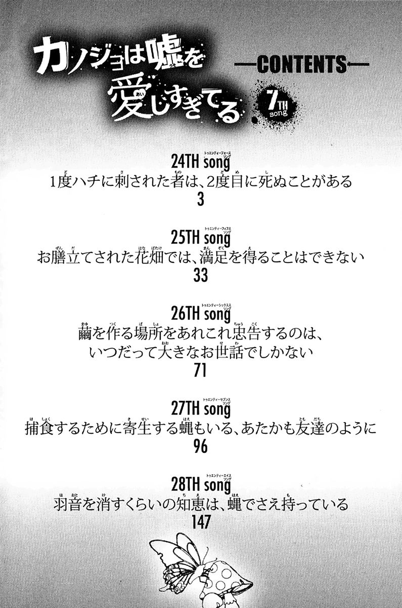 Kanojo wa Uso wo Aishisugiteru 24 Page 3