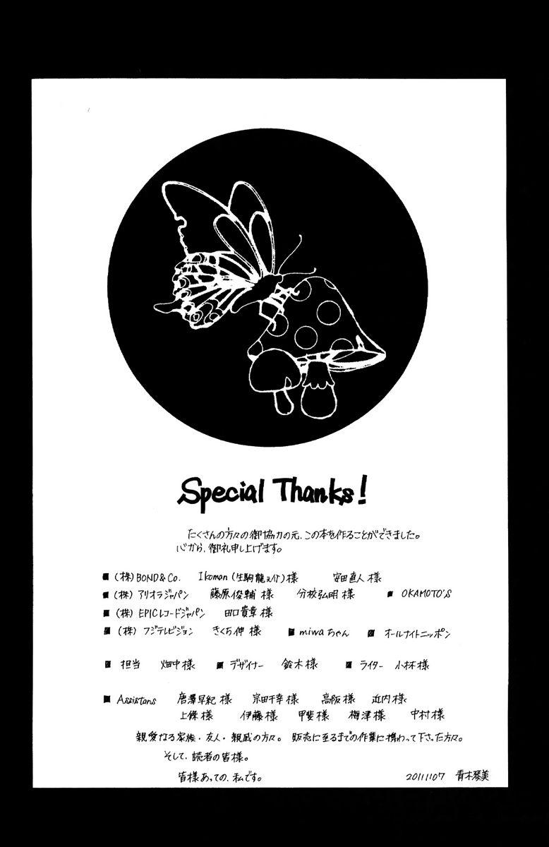 Kanojo wa Uso wo Aishisugiteru 28 Page 2