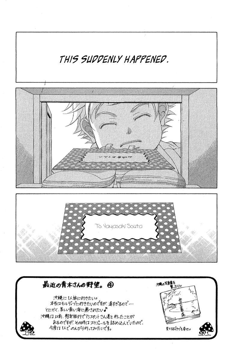 Kanojo wa Uso wo Aishisugiteru 28 Page 3