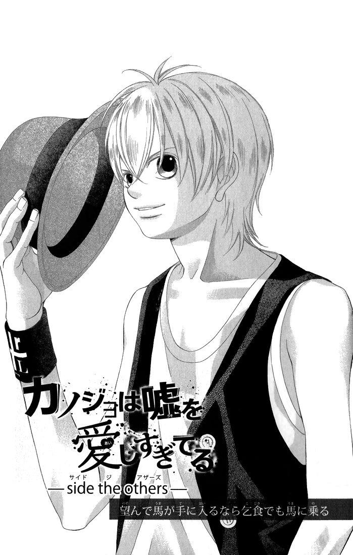 Kanojo wa Uso wo Aishisugiteru 31.5 Page 2