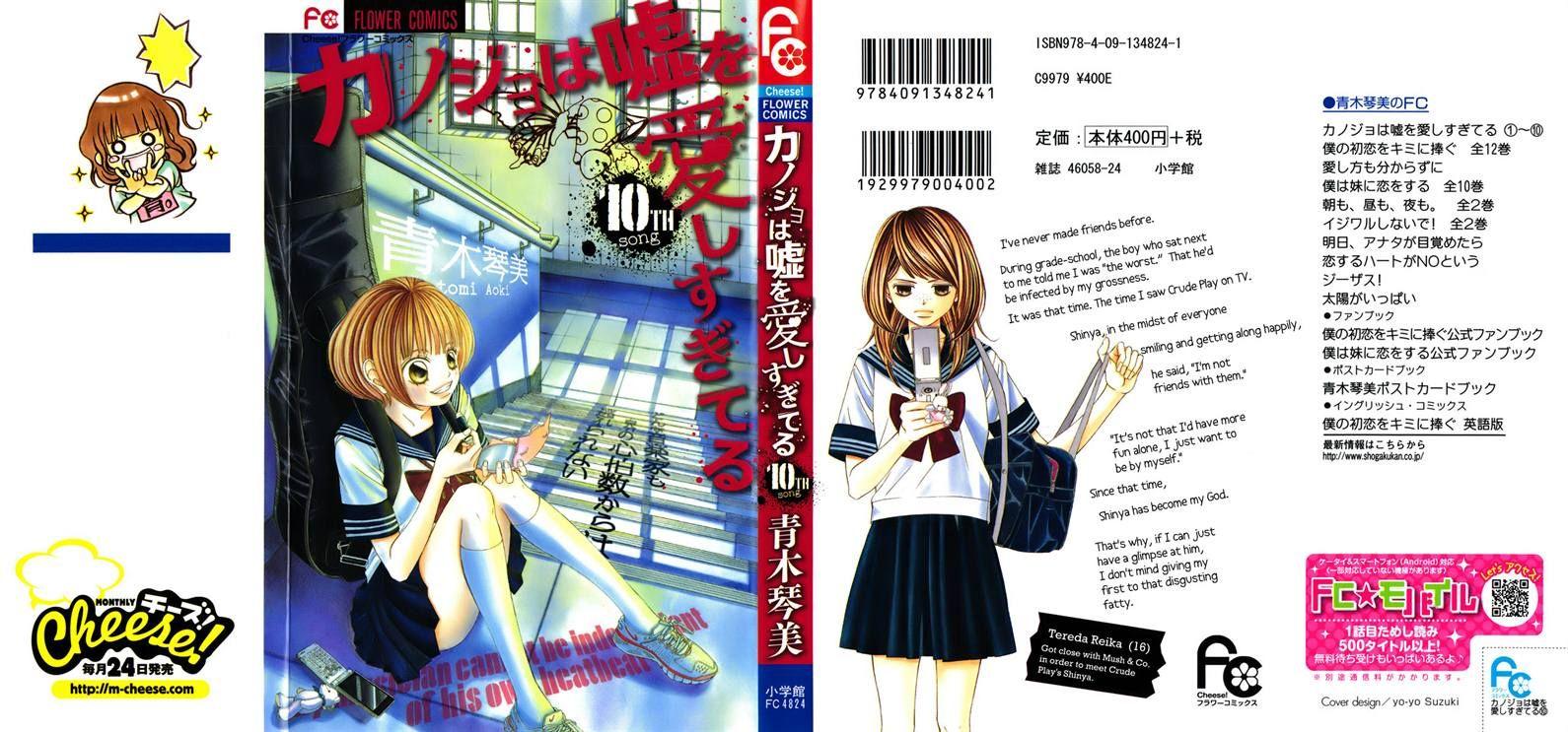 Kanojo wa Uso wo Aishisugiteru 37 Page 1
