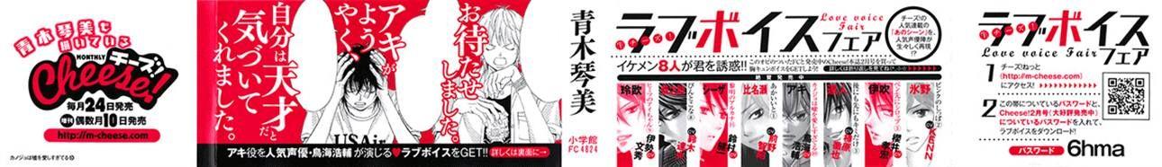 Kanojo wa Uso wo Aishisugiteru 37 Page 2