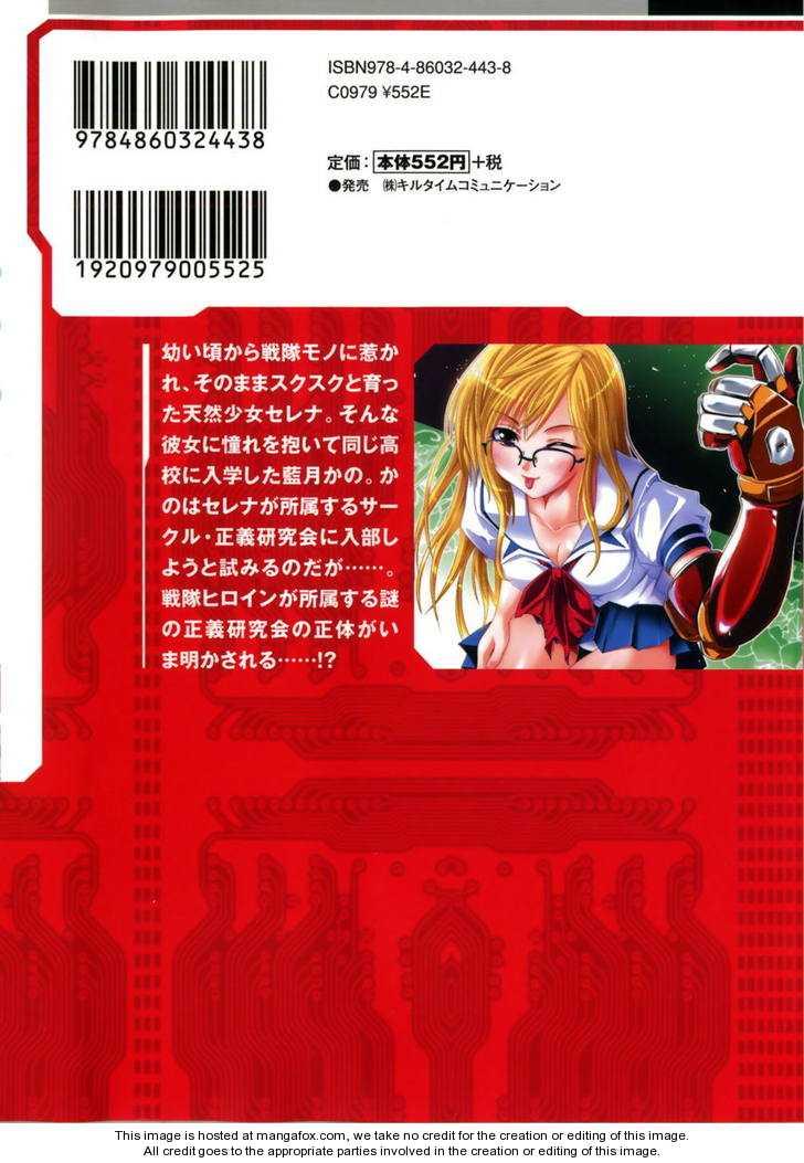 Seigi Kenkyuukai Serenade 1 Page 2