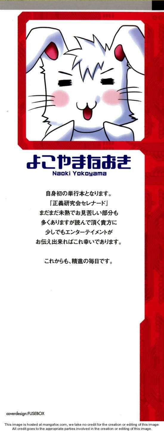 Seigi Kenkyuukai Serenade 1 Page 3