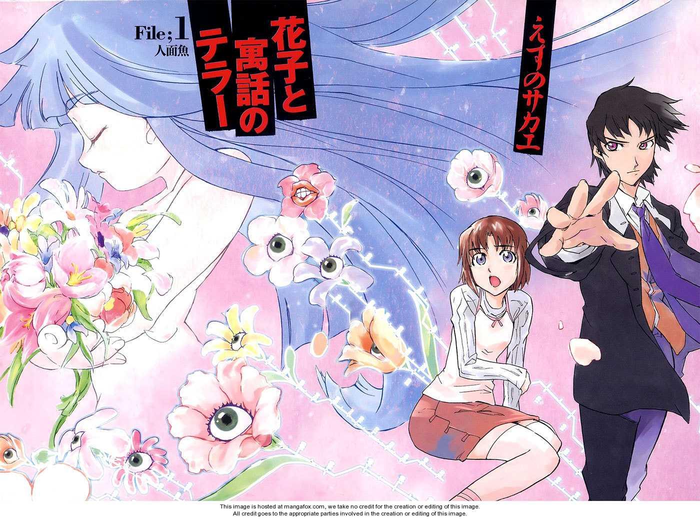 Hanako to Guuwa no Tera 1 Page 3