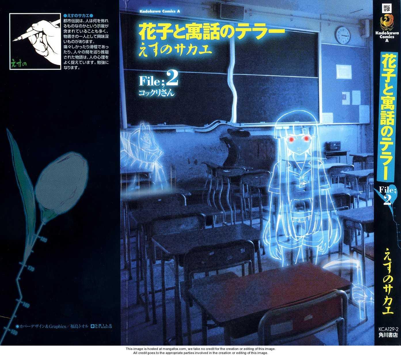 Hanako to Guuwa no Tera 5 Page 2