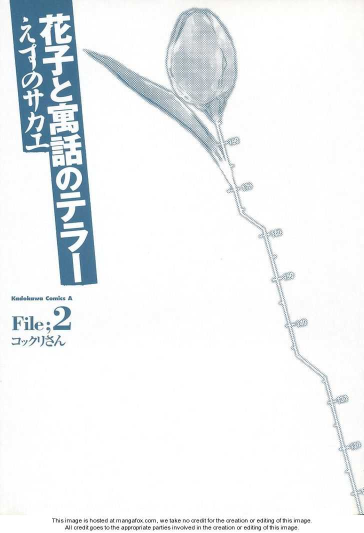 Hanako to Guuwa no Tera 5 Page 3