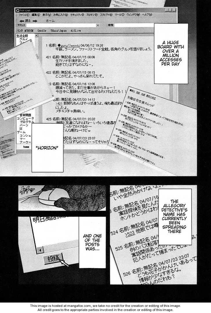 Hanako to Guuwa no Tera 9 Page 1
