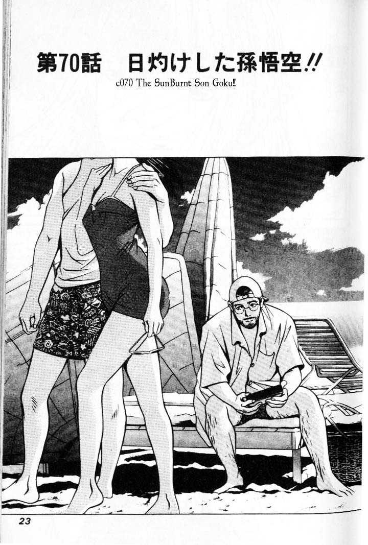 Hotman 70 Page 1
