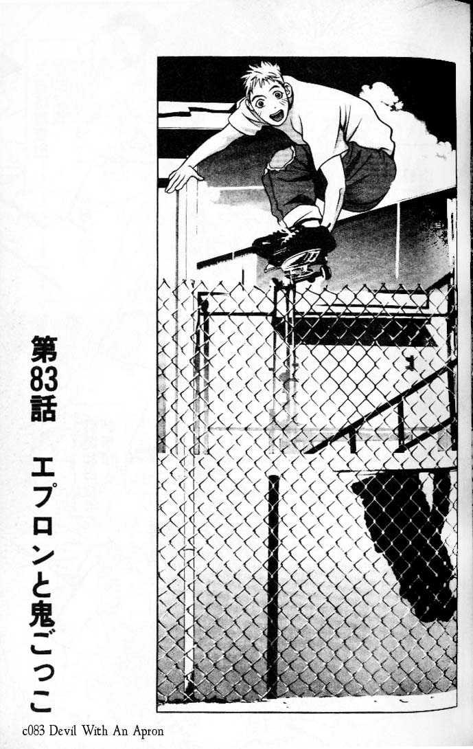 Hotman 83 Page 1