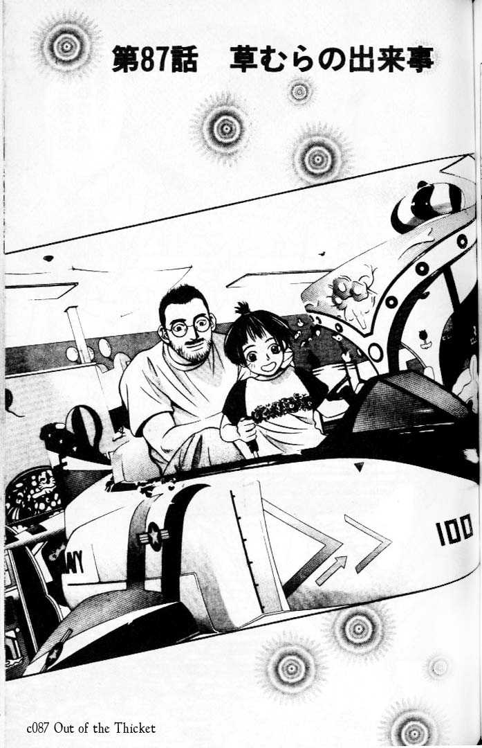 Hotman 87 Page 1