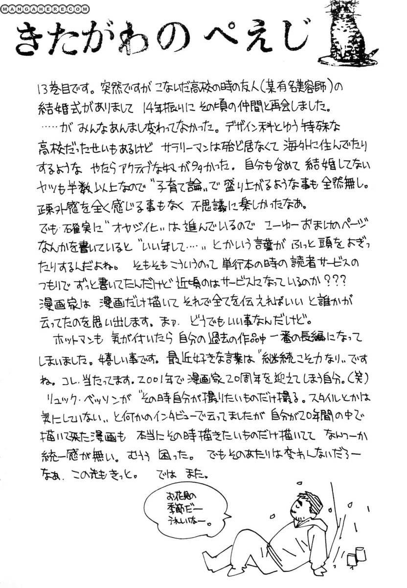 Hotman 142 Page 2