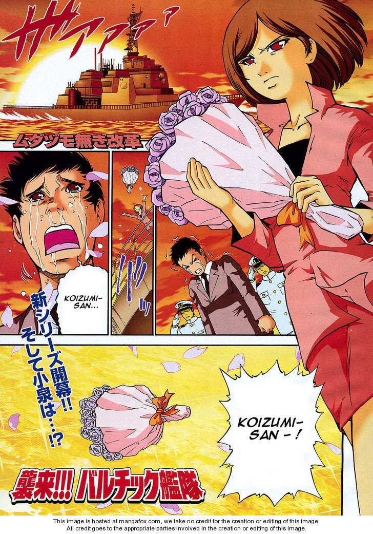 The Legend of Koizumi 5 Page 1